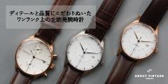 北欧腕時計ブランド【About Vintage】