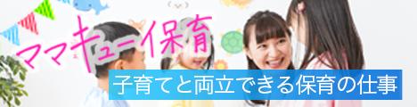ママ向け保育士転職支援サービス【ママキュー保育】