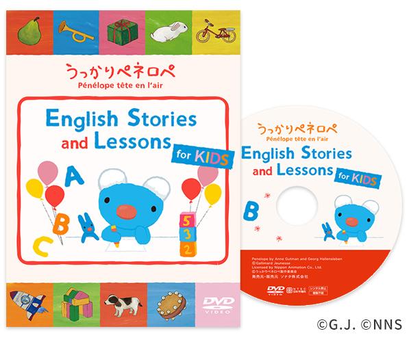 幼児英語DVD!英語を楽しく学ぶ【うっかりペネロペ English Stories and Lessons for KIDS DVD】商品モニター