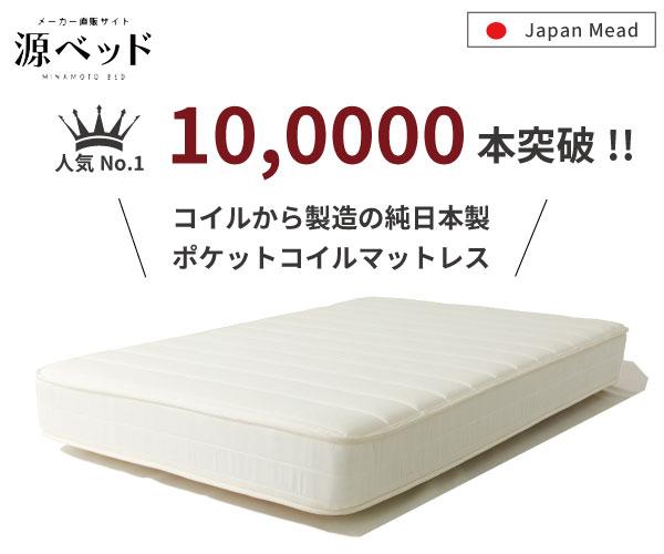 国産ひのきベッド・国産ポケットコイルマットレス【自社一貫製造(源ベッド)】