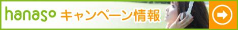 【会員登録限定】hanaso「レッスンスターターセット&体験レッスン2回」無料キャンペーン