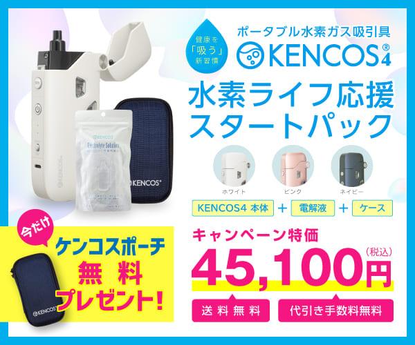 KENCOS専用のフレーバーカートリッジを使用することで「吸う」感覚に
