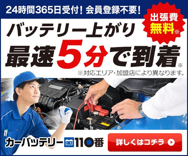 バッテリートラブルの応急処置 全国最短5分で駆け付けます!24時間365日受付