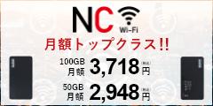 NCwifi公式リンク