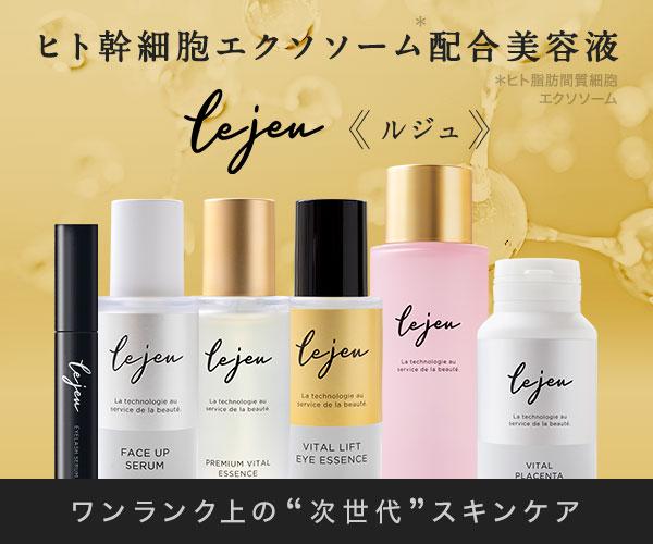 実績多数!ヒト幹細胞エクソソーム配合【実力派】化粧品~Lejeu(ルジュ)