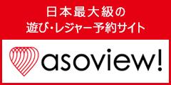 アソビュー(レジャー・遊び体験予約サイト)