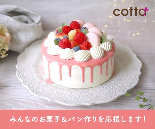 cotta(コッタ)