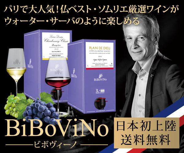 仏ベスト・ソムリエが厳選したワインを、ウォーター・サーバのように注いで楽しめる!
