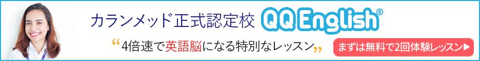 英語脳になる英語レッスン「QQ English」