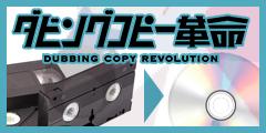 ダビングコピー革命