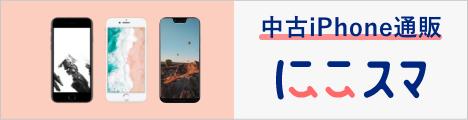 中古スマートフォンのオンラインショップ【にこスマ】