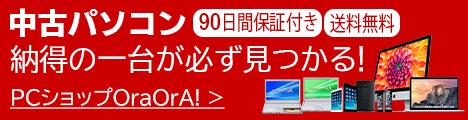 秋葉原中古PC通販【OraOrA !】