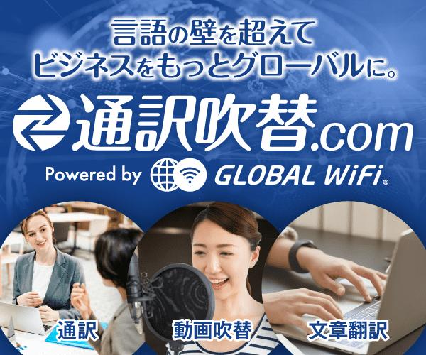 翻訳・吹替サービス「通訳吹替.com」