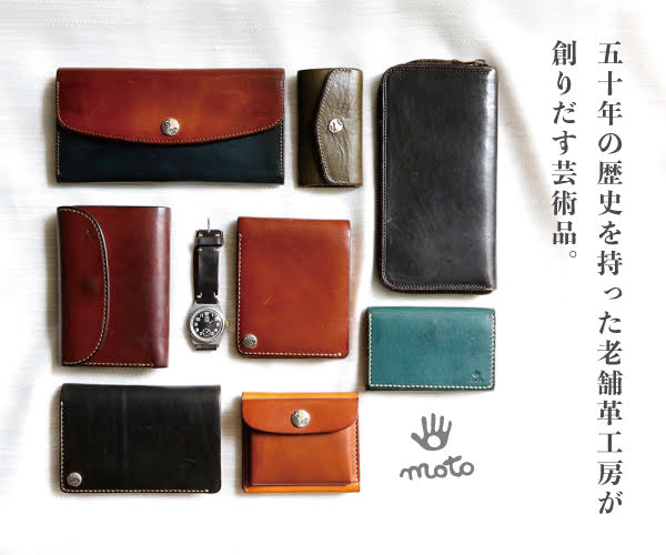 Leather arts & crfts MOTO