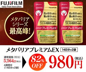 富士フイルムの糖質ケアサプリ【メタバリアプレミアム】 一回限り1セット(540円)