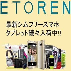 Etoren.com(イートレン)