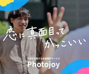 マッチングアプリ専門プロフ撮影サービス【Photojoy(フォトジョイ)】