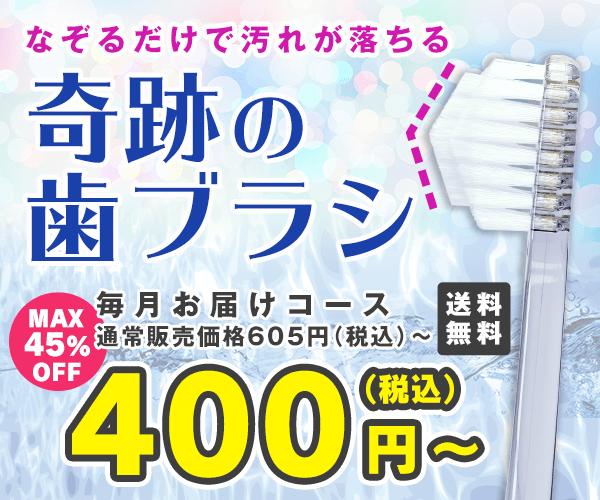 奇跡の歯ブラシ 定期購入
