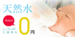 ウォーターサーバー【LOHASUI(ロハスイ)】