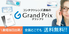 コンタクト【Grandprix】