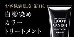 KIWABI(綺和美)白髪染めトリートメント