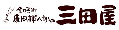 ハム等の冷蔵食品やお手軽に食卓に並べられる冷凍食品の販売【廣岡揮八郎の三田屋】