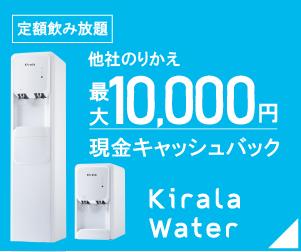 【他社のりかえ限定】キララウォーター「最大10,000円キャッシュバック」キャンペーン
