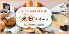 つの食品Webショップ