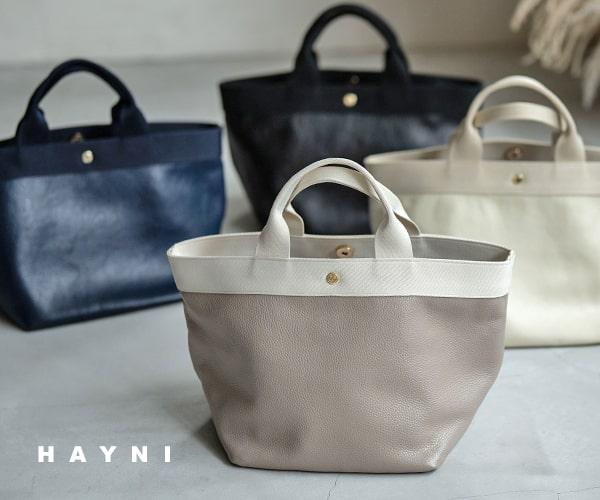 大人の女性の心をくすぐるバッグを企画・販売「バッグミュージアムHAYNI.(ヘイニ)」