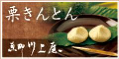栗菓子の専門店「恵那川上屋」