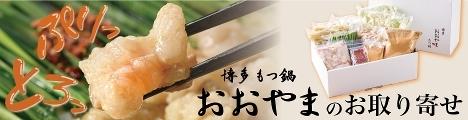 本場福岡県で売上NO.1のもつ鍋「博多もつ鍋おおやま」公式オンラインショップ