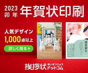 日本最大級の年賀状印刷専門店【挨拶状ドットコム!】利用モニター